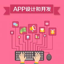 威客服务:[115859] APP开发-APP设计/微信开发/软件开发/软件定制