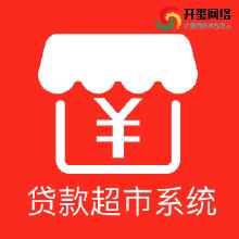 威客服务:[115902] 贷款超市系统