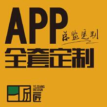 威客服务:[115861] 【一匠品牌】总监操刀APP页面设计 满意为止 全行业 UI设计