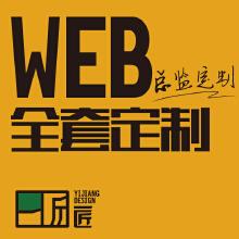 威客服务:[115862] 【一匠品牌】总监操刀WEB页面设计 满意为止 全行业 UI设计