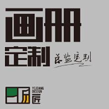 威客服务:[115864] 【画册定制】总监定制 满意为止 全行业 平面设计/一匠品牌/
