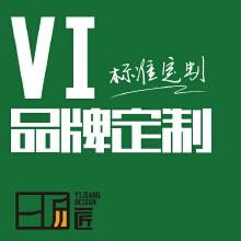 威客服务:[115863] 【一匠品牌】品牌VI策划 标准定制 满意为止 全行业 VI设计