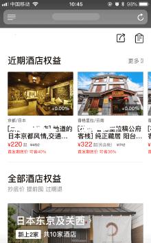 H5出行网站