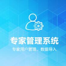 威客服务:[115954] RobustEMS专家管理系统v1.0