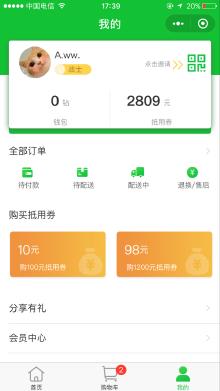 4.斤斤农产品直达小程序(线上农产品商城)