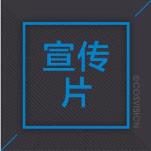 威客服务:[110408] 【杜与宣传片】创意/策划/拍摄/制作
