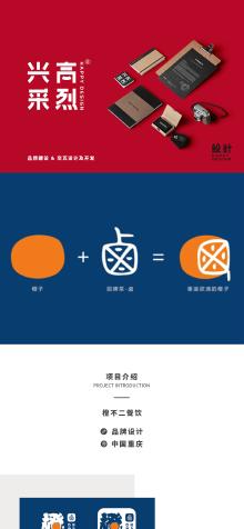 橙不二餐饮品牌全案设计