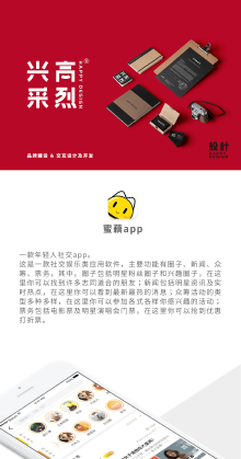 蜜藕社交appUI设计