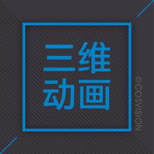 威客服务:[103921] 【杜与三维动画】三维动画MG动画制作