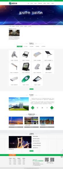 湖南蓝绿光电科技有限公司