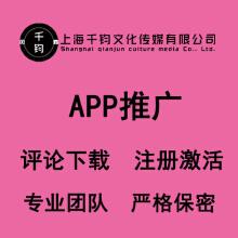 威客服务:[116046] APP推广/APP下载/APP评论下载|APP注册/注册激活