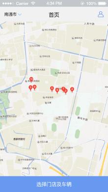 绿能租车 app