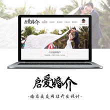 启爱婚介网开发设计