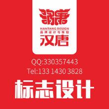 威客服务:[116098] 标志设计