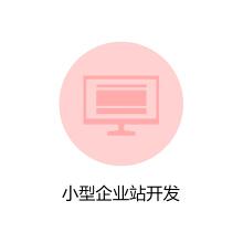 威客服务:[116138] 小型企业站开发