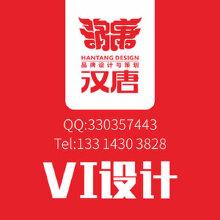 威客服务:[116099] VI设计