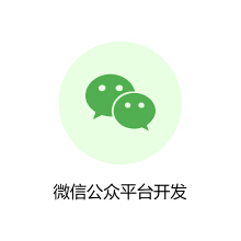 威客服务:[116135] 微信公众平台开发