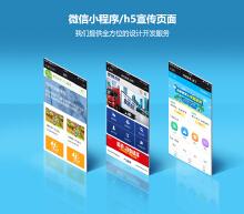 [北京网盟天下微信开发]微信定制开发、H5定制开发