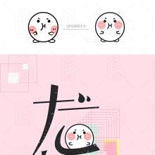 品牌形象设计【团子】V2.0