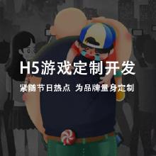 威客服务:[116182] H5游戏定制开发