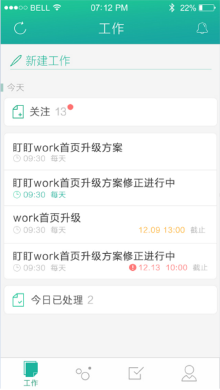 办公类app