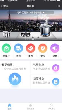 便民生活类app