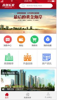 房地产类app