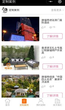 家具定制类小程序app