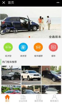 汽车租赁类小程序app
