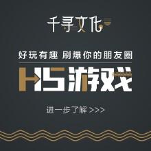 H5游戏 | 微信游戏H5互动营销引爆朋友圈