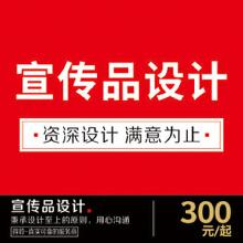 威客服务:[116372] 宣传物料-DM单-展架-易拉宝-海报-高炮广告
