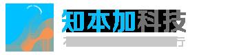 知本加(北京)科技有限公司