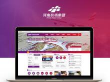 郑州机场集团 网站开发 综合解决方案