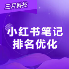 威客服务:[116442] 【小红书排名优化】小红书笔记排名优化/小红书关键词排名优化