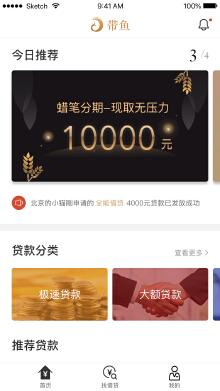 金融借贷超市App设计开发