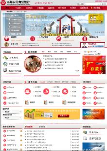 无锡农村商业银行官网