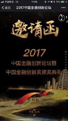 2017中国金融创新论坛H5