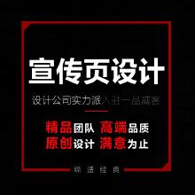 威客服务:[116602] 宣传页设计