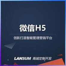 威客服务:[116707] H5开发