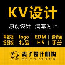 威客服务:[116650] KV/主视觉设计