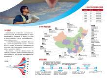 深圳航空 KV 海报 折页 设计