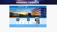 河南港辉建设工程有限公司