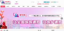 密恋爱人密恋爱人婚恋网站功能开发-网站类