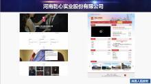 河南乾心实业股份有限公司