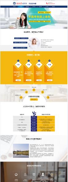 南昌大学共青学院招生网页