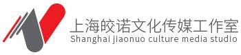上海皎诺文化传媒工作室