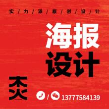 威客服务:[116836] 海报设计