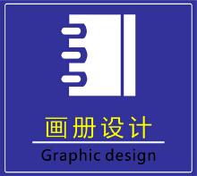 威客服务:[116896] 画册设计