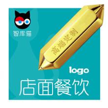 威客服务:[116768] 【店面餐饮】品牌商标logo设计 vi设计