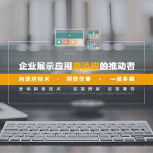 普通企业网站展示